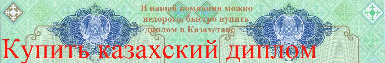 Купить казахский диплом